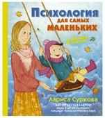 """Суркова Л.М. """"Психология для самых маленьких: #дунины_сказки"""""""