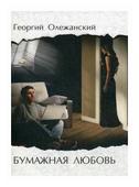 """Олежанский Георгий """"Бумажная любовь"""""""