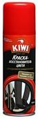 Kiwi Краска-восстановитель цвета для замши и нубука черный