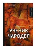 """Грин Александр Степанович """"Ученик чародея"""""""