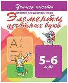 Прописи для дошкольников. Элементы печатных букв. 5-6 лет