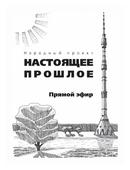 """Бочаров А.М. """"Прямой эфир"""""""