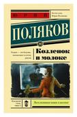 """Поляков Ю.М. """"Козленок в молоке"""""""