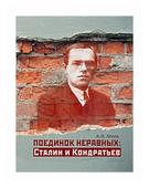 """Агеев А.И. """"Поединок неравных. Сталин и Кондратьев. Краткая версия драматической пьесы в 12 сценах"""""""