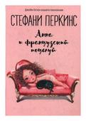 """Перкинс Стефани """"Анна и французский поцелуй"""""""