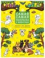 CLEVER Самая-самая раскраска о животных