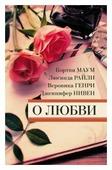 """Генри В. """"О любви (комплект из 4 книг)"""""""