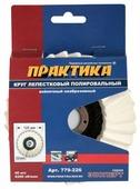 Полировальный круг ПРАКТИКА 779-226 125 мм 1 шт