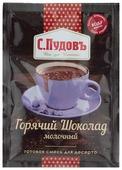 С.Пудовъ Горячий шоколад Молочный