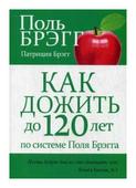 """Брэгг Патриция """"Как дожить до 120 лет по системе Поля Брэгга"""""""