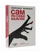 """Маленков Александр """"Сам по себе мальчик"""""""