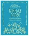"""Петрановская Л. В. """"Тайная опора: привязанность в жизни ребенка. Подарочное издание"""""""