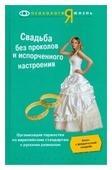 """Торнео Эрин """"Свадьба без проколов и испорченного настроения"""""""