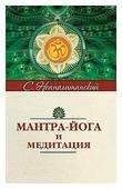 "Неаполитанский С.М. ""Мантра-йога и медитация"""