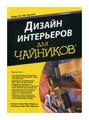 """Мак-Миллан К.К. """"Дизайн интерьеров для """"чайников"""". Учебное пособие"""""""