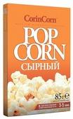 Попкорн CorinCorn сырный в зернах, 85 г