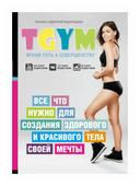 """Федорищев Д.И. """"TGym - яркий путь к совершенству: все, что нужно для создания здорового и красивого тела своей мечты"""""""