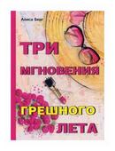 """Берг Алиса """"Три мгновения грешного лета"""""""