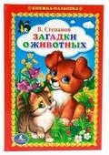 """Степанов В. """"Книжка-малышка. Загадки о животных"""""""