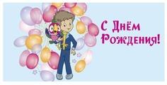 Конверт для денег Творческий Центр СФЕРА С Днем рождения!, 1 шт.