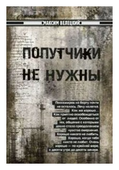 """Велецкий Максим """"Попутчики не нужны"""""""
