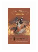 """Малышева А.В. """"Авантюристка. В 4 книгах. Книга 3. Отверженная невеста"""""""