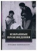 """Пиранделло Л. """"Избранные произведения"""""""