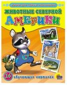 Набор карточек Проф-Пресс Обучающие карточки. Животные Северной Америки 22x17 см 16 шт.