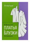 """Штиглер М. """"Конструирование. Платья и блузки"""""""