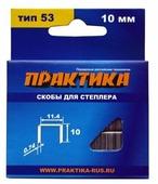 Скобы ПРАКТИКА 037-305 тип 53 для степлера, 10 мм