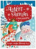 """Адвент-календарь с наклейками """"Скоро, скоро Новый год!"""""""
