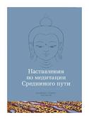 """Ринпоче Т.К. """"Наставления по медитации Срединного пути"""""""