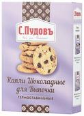 С.Пудовъ капли шоколадные термостабильные 90 г