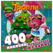 АСТ Тролли. Альбом наклеек Новогоднее желание, 400 шт