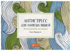 Альпина Паблишер Медитативная раскраска. Антистресс для занятых людей