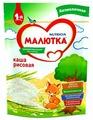 Каша Малютка (Nutricia) безмолочная рисовая (с 4 месяцев) 200г