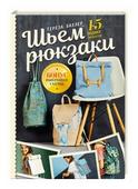 """Бахлер Тереза """"Шьем рюкзаки. 15 модных проектов"""""""