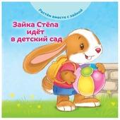 """Хейменс Э. """"Растем вместе с зайкой. Зайка Cтёпа идёт в детский сад"""""""