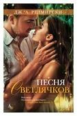 """Редмирски Дж.А. """"Песня светлячков"""""""