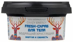 Natura Siberica Fresh-скраб для тела Crazy animals Бодрящий хрустящий