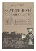 "Титов Арсен Борисович ""Екатеринбург Восемнадцатый"""