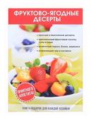 """Поливалина Любовь """"Фруктово-ягодные десерты. Книга-подарок для каждой хозяйки"""""""