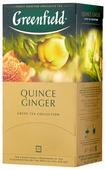 Чай зеленый Greenfield Quince Ginger в пакетиках
