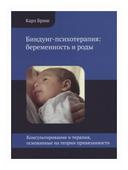 """Бриш Карл """"Биндунг-психотерапия: беременность и роды"""""""