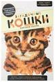 Центрполиграф Загадочные кошки. Картины-пазлы