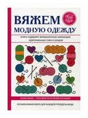 """Спицына Антонина """"Вяжем модную одежду"""""""