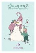 Набор зимних открыток-раскрасок