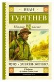 "Тургенев И.С. ""Муму. Записки охотника"""