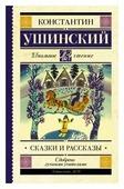 """Ушинский К.Д. """"Сказки и рассказы"""""""