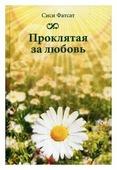 "Фатсат Сиси ""Проклятая за любовь"""